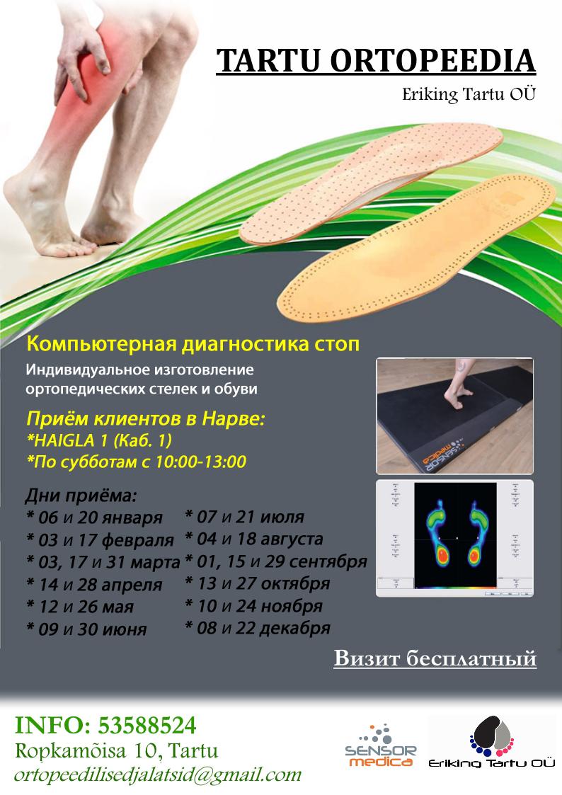 Narva_plakat cop1y